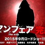 2015年、映画「アンフェア the end」で黒幕は薫ちゃん(加藤雅也)?真犯人を予想!