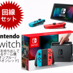【在庫アリ】Nintendo Switch 無料入手方法!ニンテンドースイッチ本体のプレゼントキャンペーン!任天堂スイッチ 無料でもらう方法は光回線加入!在庫安定 いつ?最新の在庫状況 在庫情報!