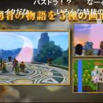 ドラクエ11 過去のアレフガルドへ行く方法はヨッチ村の時渡りの迷宮?歴代魔王、ゾーマ、バラモス、竜王、ハーゴン、シドーと戦う方法は? 虹のしずくで虹の架け橋?太陽の石、雨雲の杖、聖なるお守りの入手方法!台座にオーブでラーミア復活?【DQ11・ドラクエXI・ドラゴンクエスト11】