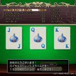 ドラクエ11 カジノ攻略 100賭け(100枚ポーカー・100枚スロット)当たりやすい台(当たり台)!オススメ 3ds版の打ち方!ポーカーのルールと役!景品一覧と売値【DQ11・ドラゴンクエスト11】