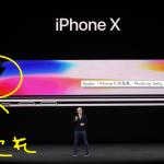 iPhone X(iPhone10) ホームボタン廃止(なくなる)でスクリーンショット(スクショ)は撮れない(撮影できない)?アプリゲーム向けじゃない?スピーカー部分(凹んでる部分、上部の黒い部分)はどうなる?やりづらい?