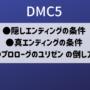 DMC5 隠しエンディング(シークレットエンディング)のクリア条件・やり方!真エンド・真エンディングのネタバレ内容!プロローグのユリゼン 倒し方【デビルメイクライ5】