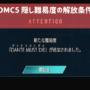 DMC5 難易度 サンオブスパーダ(SOS)、ダンテマストダイ(DMD)、ヘブンオアヘル(HOH)、ヘルアンドヘル(HAH) 出し方・解放条件【デビルメイクライ5】